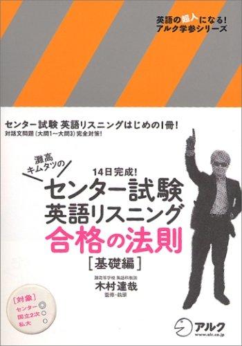 灘高キムタツのセンター試験英語リスニング合格の法則 (基礎編) (英語の超人になる!アルク学参シリーズ)の詳細を見る