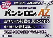 【第2類医薬品】パンシロンAZ 20包
