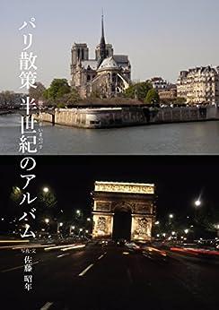 [佐藤昭年]のパリ散策 半世紀のアルバム: 懐かしのパリ いまのパリ
