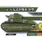 ホビーガチャ 陸上模型 戦車コレクション弐 [5.日本 八九式中戦車 甲型(単色迷彩)](単品)