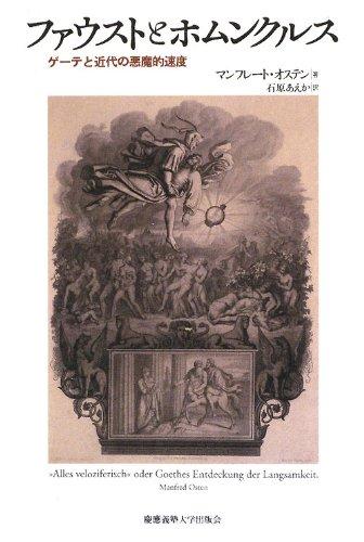 ファウストとホムンクルス―ゲーテと近代の悪魔的速度の詳細を見る
