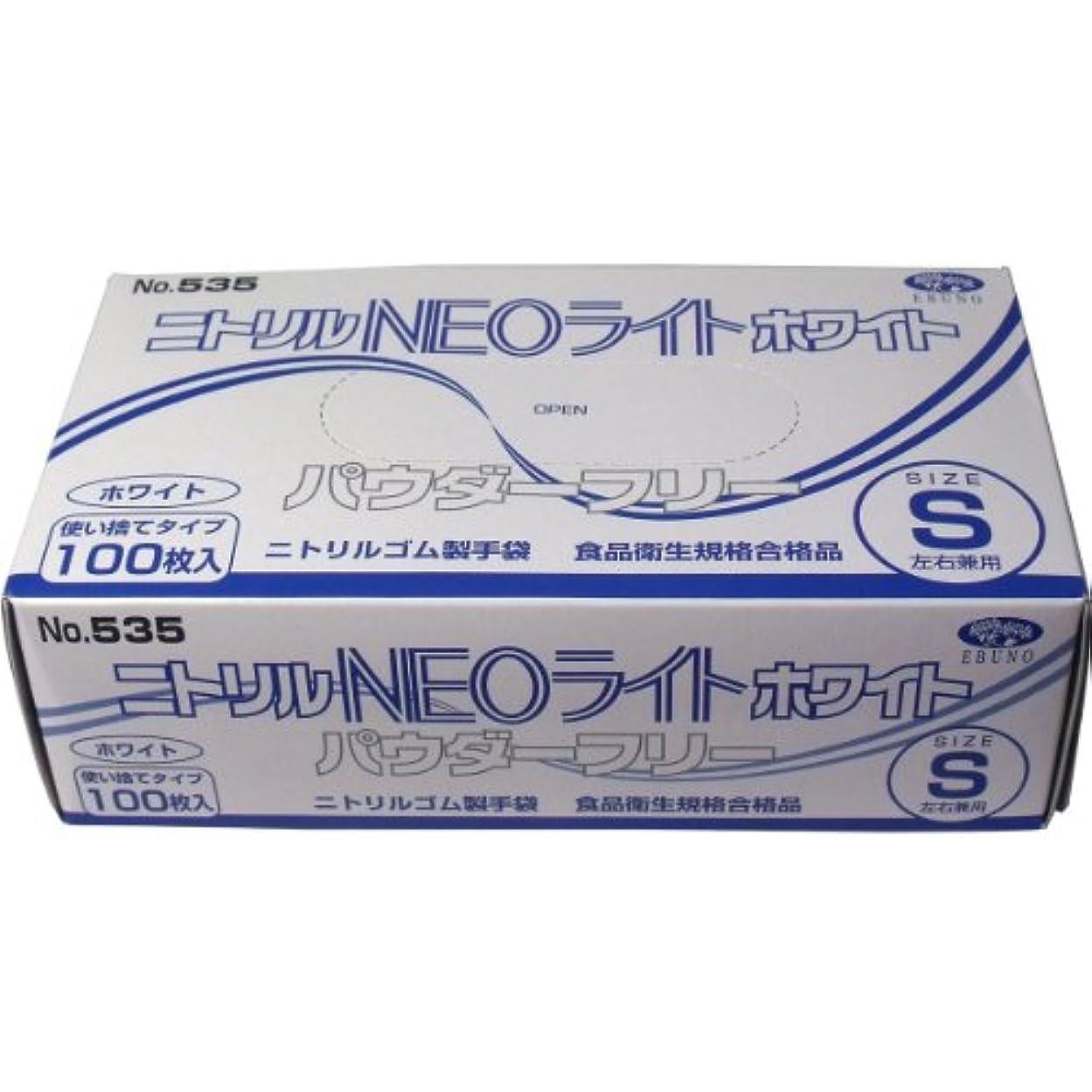数学ここに製造エブノ No.535 ニトリル手袋 ネオライト パウダーフリー ホワイト Sサイズ 100枚入