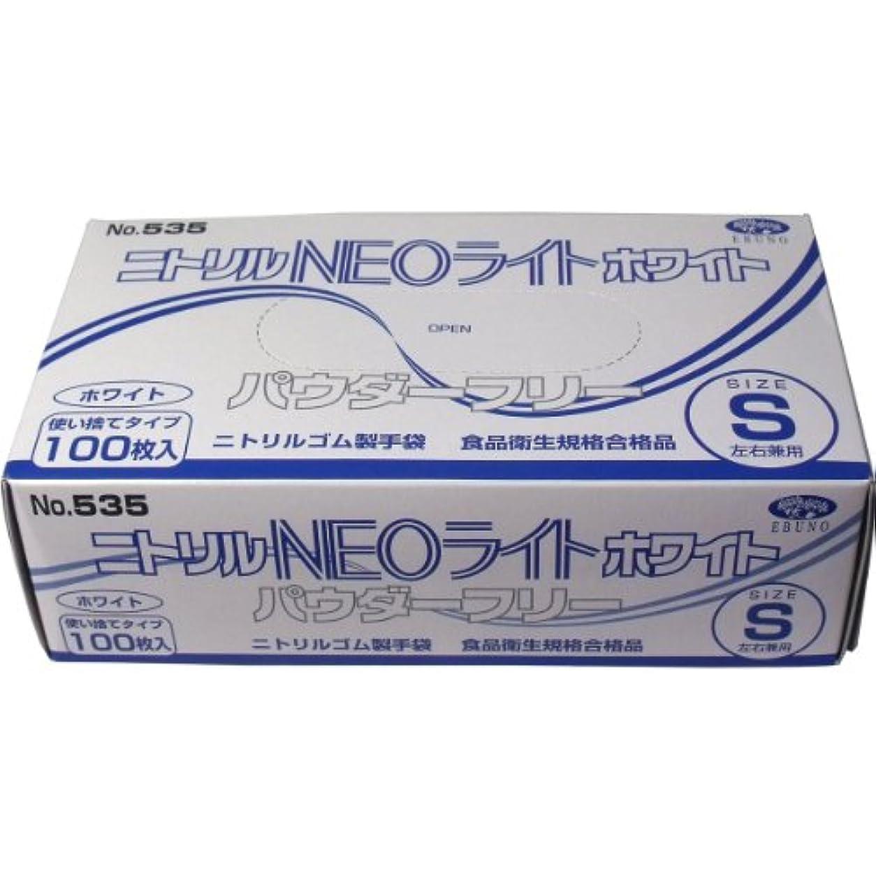 ウミウシライド子供時代エブノ No.535 ニトリル手袋 ネオライト パウダーフリー ホワイト Sサイズ 100枚入