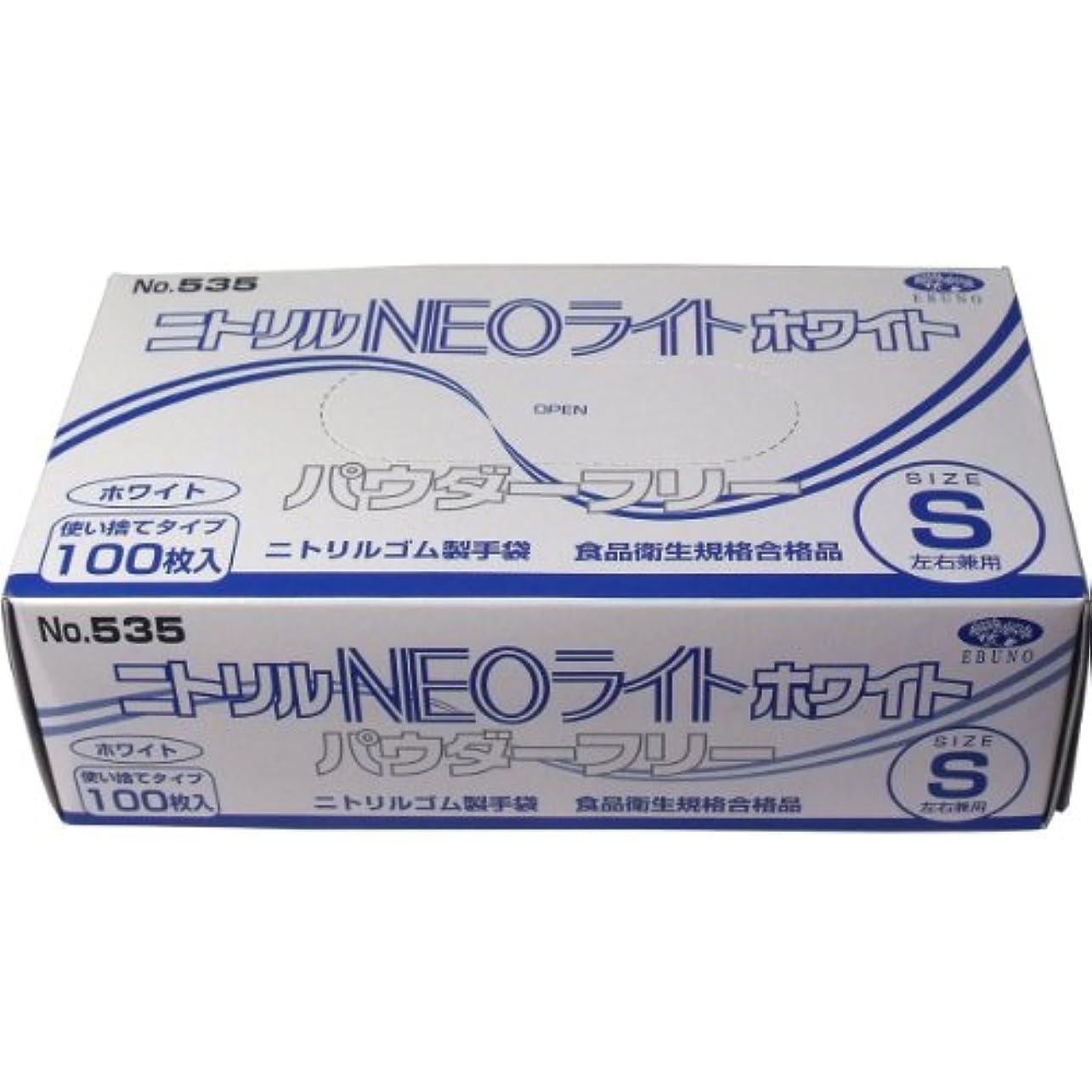 忠誠弾性舗装エブノ No.535 ニトリル手袋 ネオライト パウダーフリー ホワイト Sサイズ 100枚入