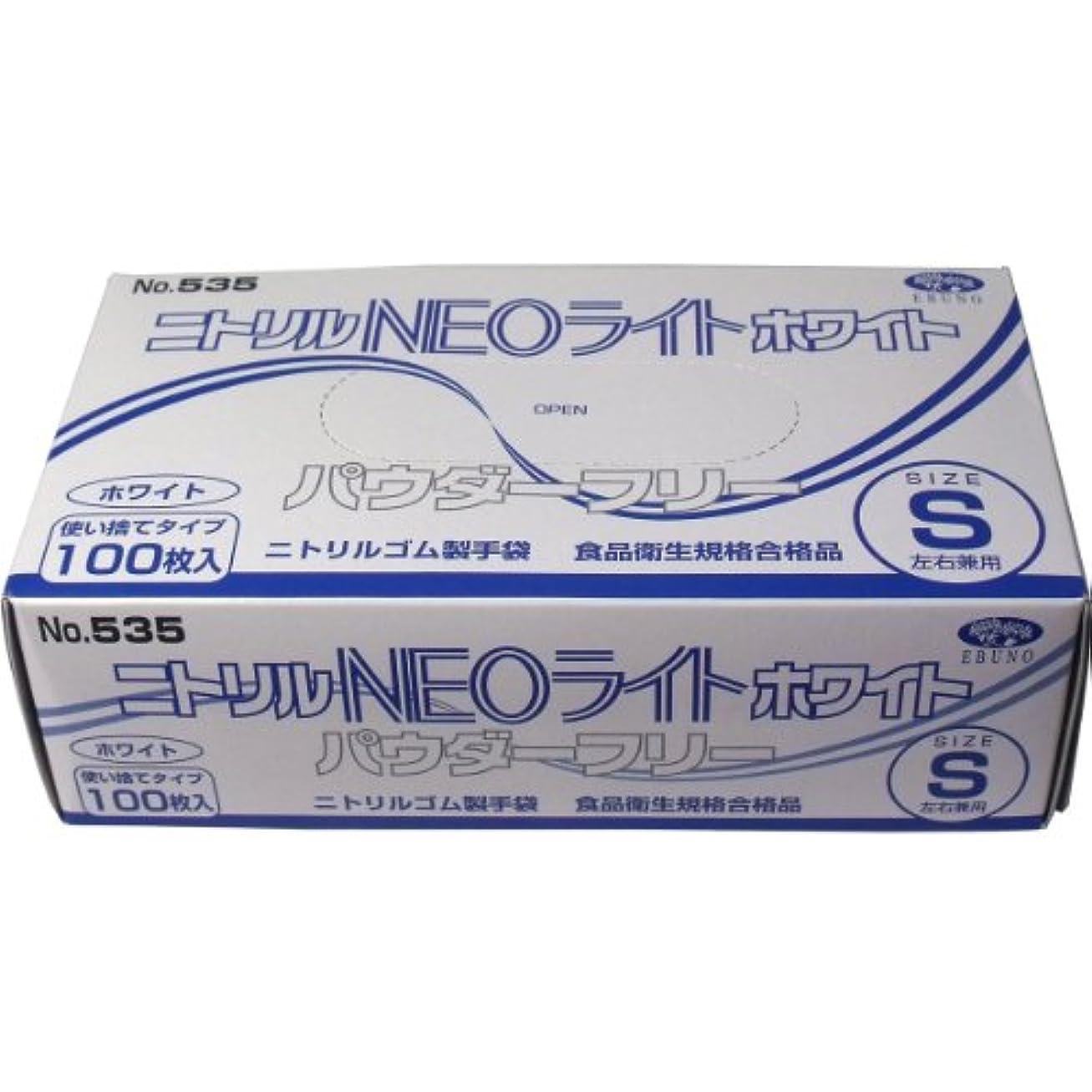 助言する放送フェードエブノ No.535 ニトリル手袋 ネオライト パウダーフリー ホワイト Sサイズ 100枚入