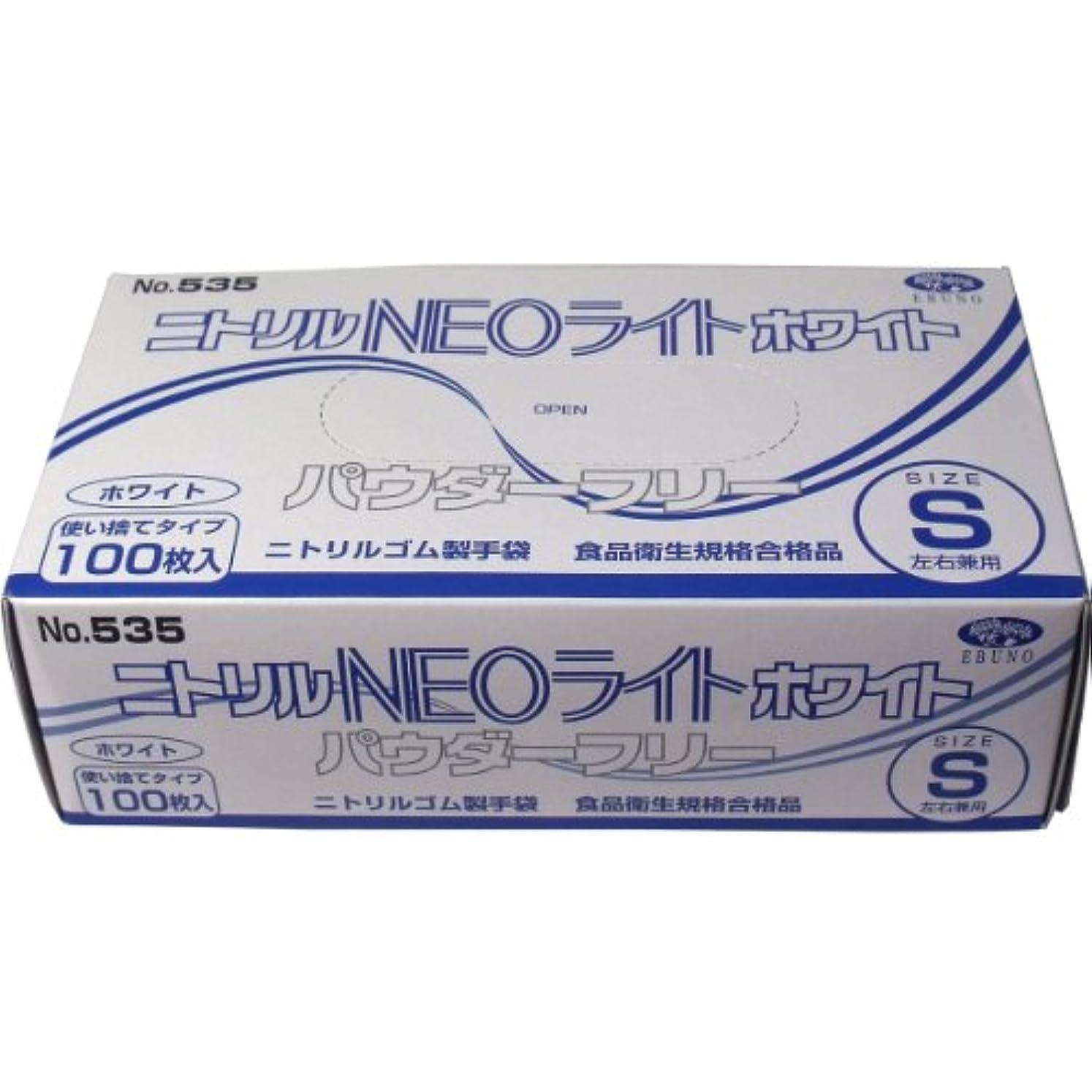 リスクブリード傘エブノ No.535 ニトリル手袋 ネオライト パウダーフリー ホワイト Sサイズ 100枚入