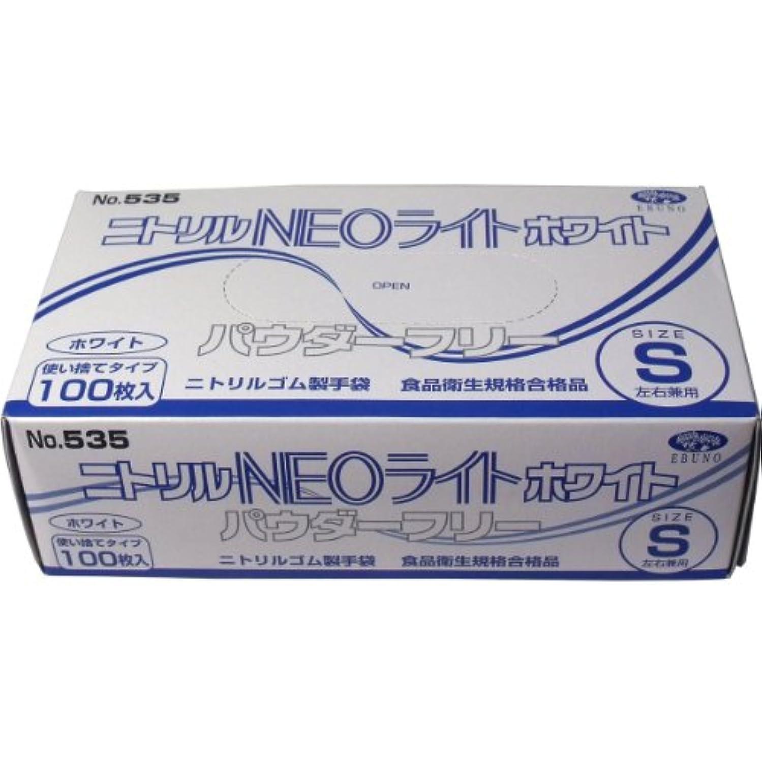 情報アルコール起こるエブノ No.535 ニトリル手袋 ネオライト パウダーフリー ホワイト Sサイズ 100枚入