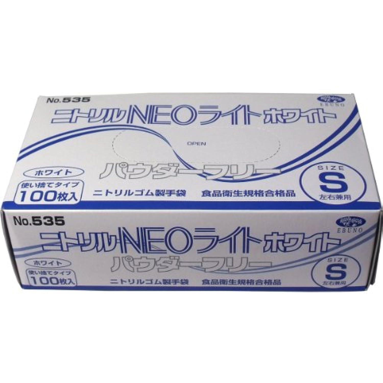 エブノ No.535 ニトリル手袋 ネオライト パウダーフリー ホワイト Sサイズ 100枚入