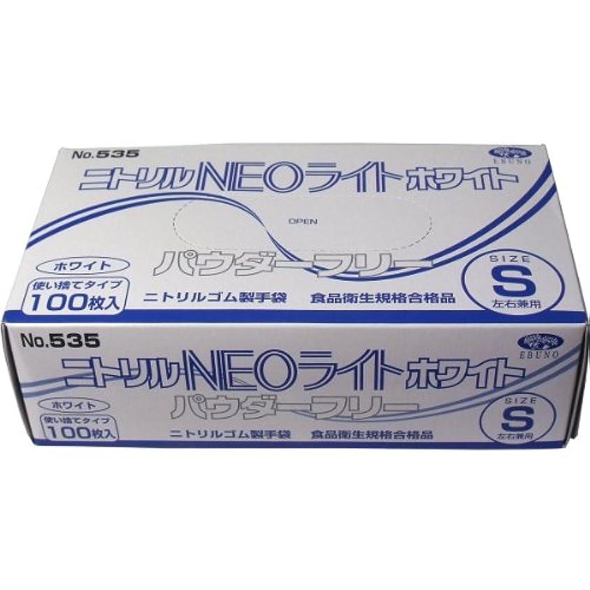 落胆させる好戦的な同情的エブノ No.535 ニトリル手袋 ネオライト パウダーフリー ホワイト Sサイズ 100枚入