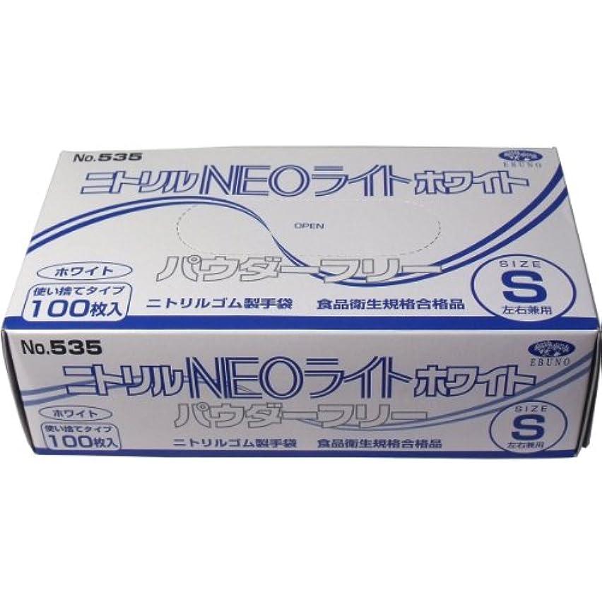 抜け目がない楽観的ほのめかすエブノ No.535 ニトリル手袋 ネオライト パウダーフリー ホワイト Sサイズ 100枚入