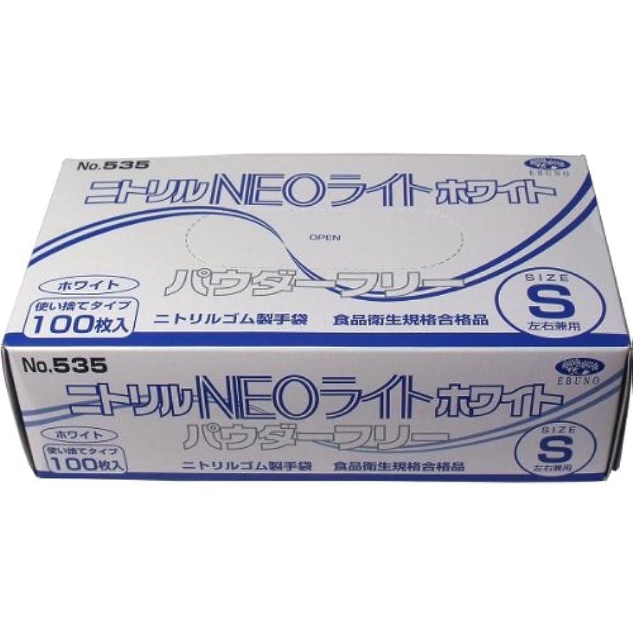 口実マウンドシャトルエブノ No.535 ニトリル手袋 ネオライト パウダーフリー ホワイト Sサイズ 100枚入