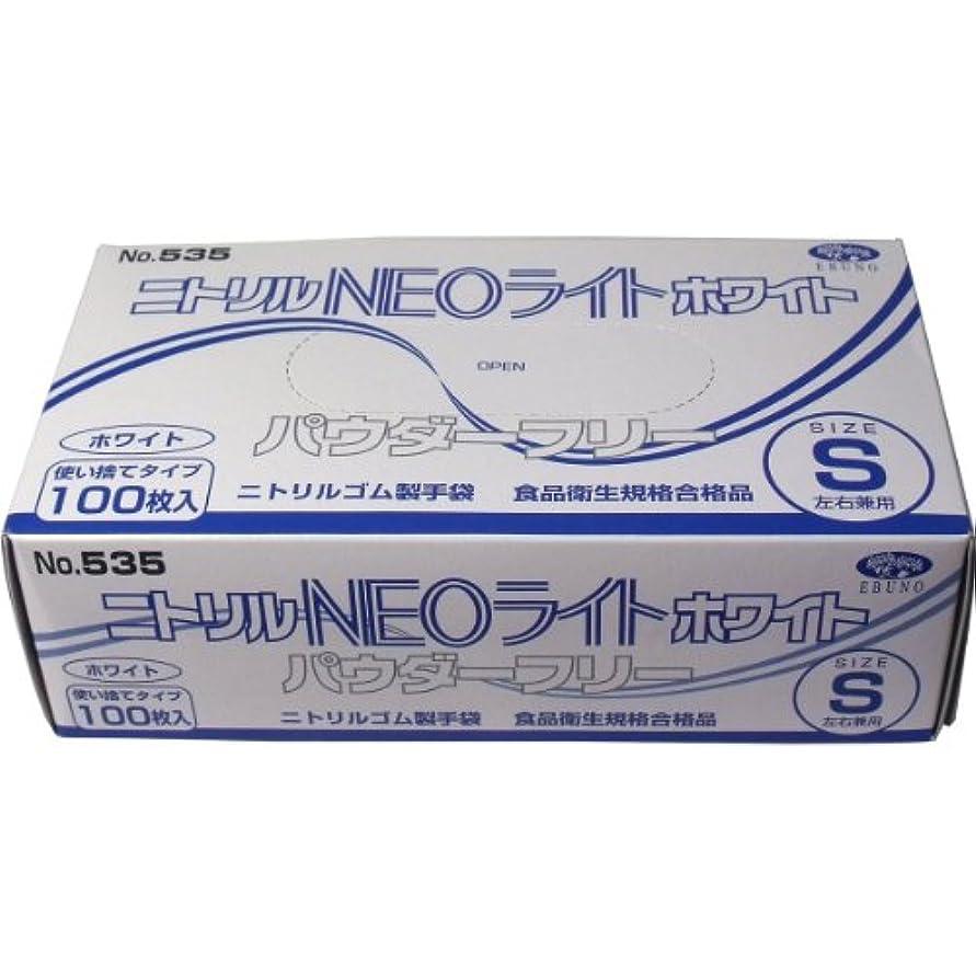 カリング水分東ティモールエブノ No.535 ニトリル手袋 ネオライト パウダーフリー ホワイト Sサイズ 100枚入