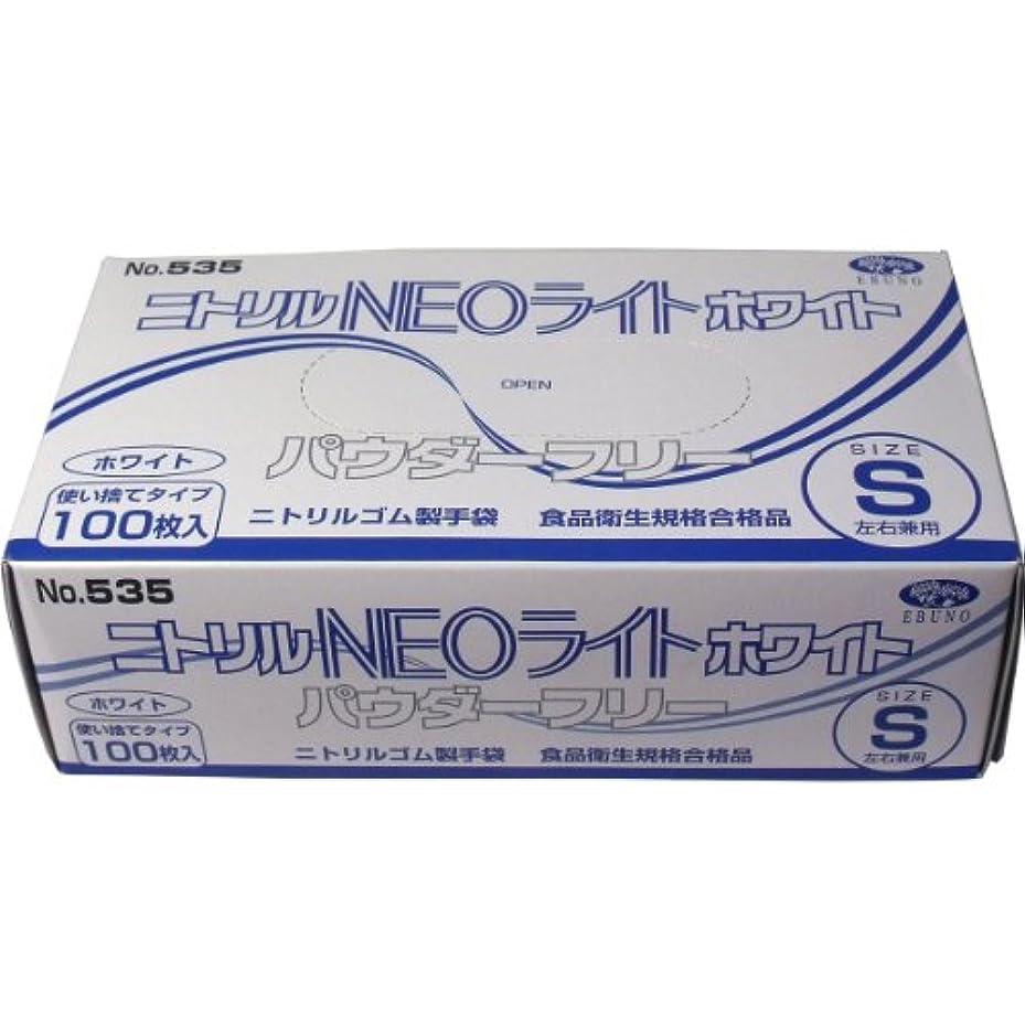 ロッド礼拝キャンディーエブノ No.535 ニトリル手袋 ネオライト パウダーフリー ホワイト Sサイズ 100枚入