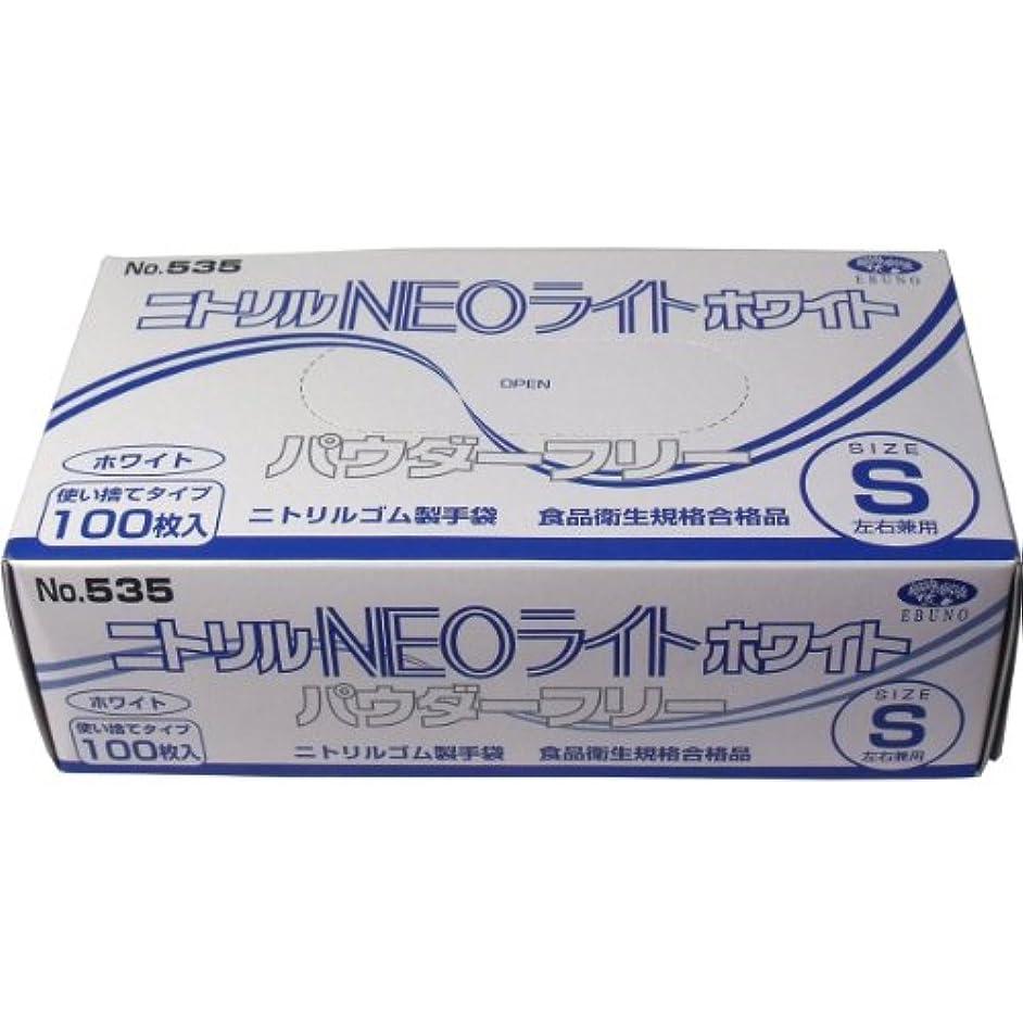月曜日外国人バイパスエブノ No.535 ニトリル手袋 ネオライト パウダーフリー ホワイト Sサイズ 100枚入