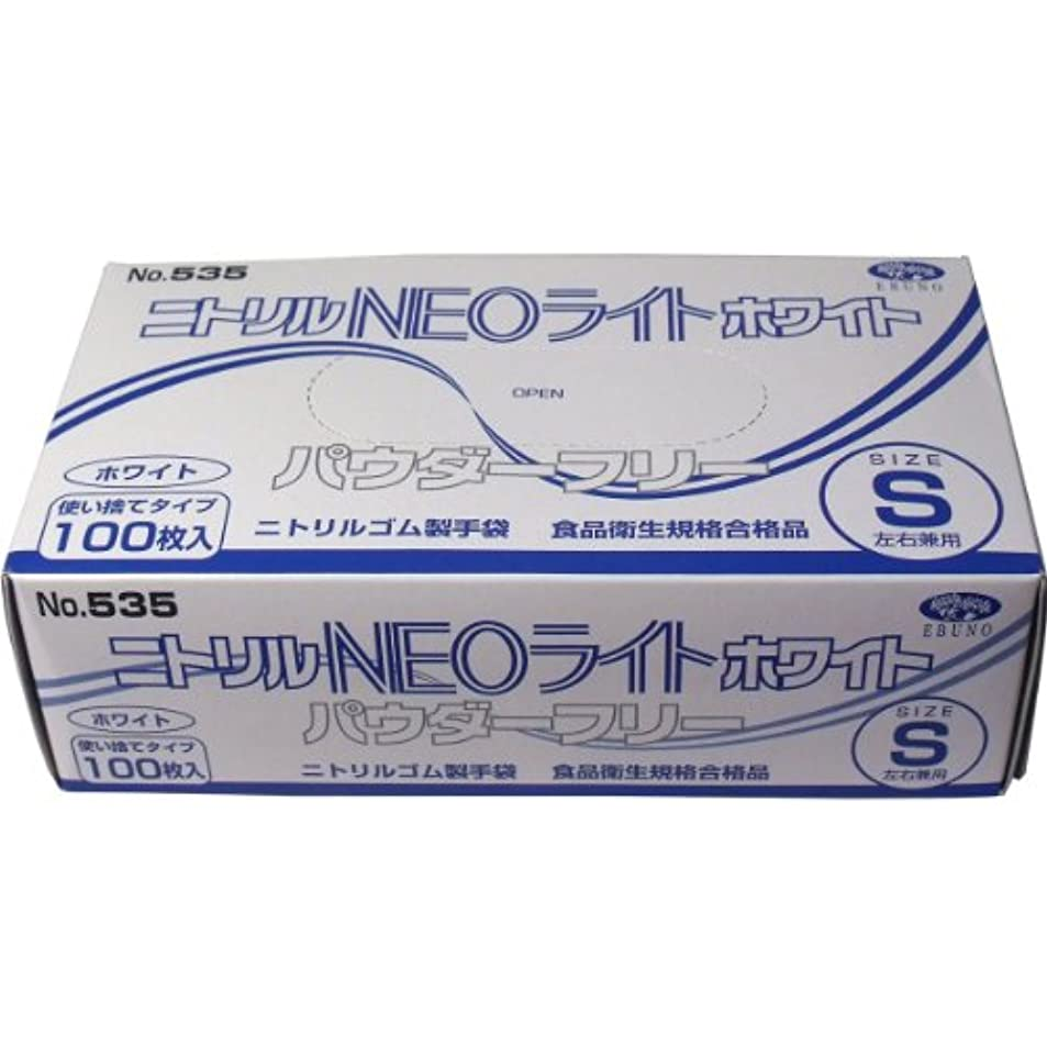 どれ立ち向かう役に立たないエブノ No.535 ニトリル手袋 ネオライト パウダーフリー ホワイト Sサイズ 100枚入