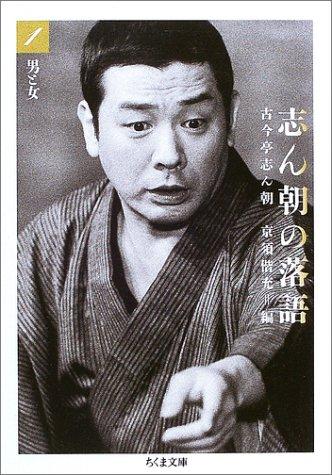 志ん朝の落語〈1〉男と女 (ちくま文庫) / 古今亭 志ん朝