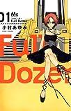 Full Dozer 1 (マーガレットコミックス)