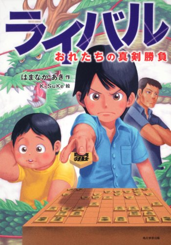 カドカワ学芸児童名作  ライバル  おれたちの真剣勝負の詳細を見る