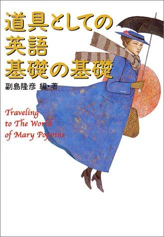 道具としての英語 基礎の基礎 (宝島社文庫)の詳細を見る