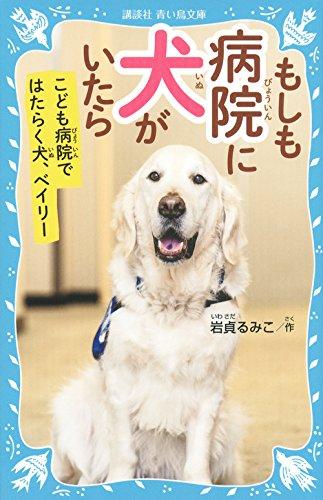 もしも病院に犬がいたら こども病院ではたらく犬、ベイリー (講談社青い鳥文庫)