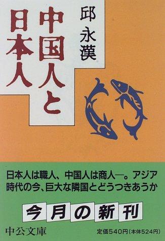 中国人と日本人 (中公文庫)の詳細を見る