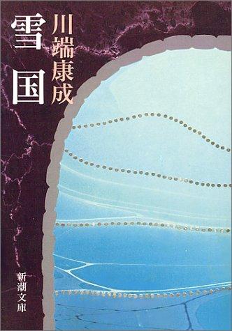 雪国 (新潮文庫 (か-1-1))の詳細を見る