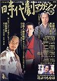 時代劇マガジン Vol.14 (タツミムック)