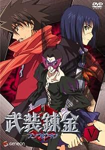 武装錬金5 [DVD]