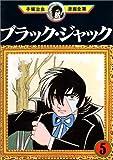 ブラック・ジャック(5) (手塚治虫漫画全集)