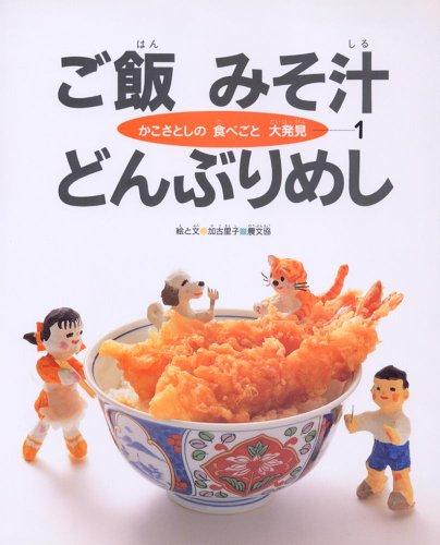 ご飯・みそ汁・どんぶりめし (かこさとしの食べごと大発見)