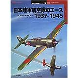 日本陸軍航空隊のエース1937‐1945 (オスプレイ・ミリタリー・シリーズ―世界の戦闘機エース)