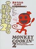サルでもできる料理教室〈2〉超便利シチュエーション別篇