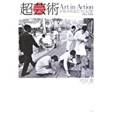 超芸術Art in Action―前衛美術家たちの足跡 1963‐1969