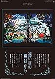 藤城清治作品集 遠い日の風景から 2021年 カレンダー CL-464 壁掛け