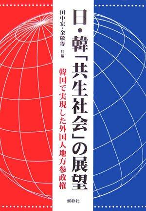 日・韓「共生社会」の展望―韓国で実現した外国人地方参政権