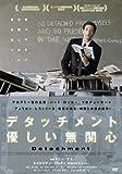 デタッチメント[DVD]