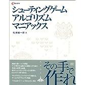 シューティングゲームアルゴリズムマニアックス (C magazine)