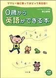 0歳から英語ができる本―ママと一緒に歌っておどって英会話!