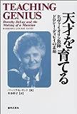 天才を育てる 名ヴァイオリン教師ドロシー・ディレイの素顔