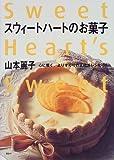 スウィ-トハ-トのお菓子 (講談社のお料理BOOK)