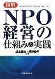 図解 NPO経営の仕組みと実践