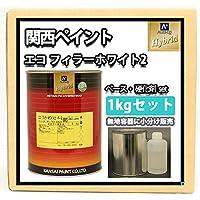 関西ペイント 2液 ホワイトプラサフ 1kgセット レタンPGハイブリッドエコフィラー2 硬化剤付/自動車用ウレタン 塗料 カンペ サフェーサー