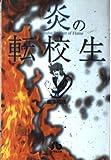 炎の転校生 (4) (小学館文庫)