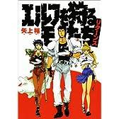 エルフを狩るモノたちリターンズ (電撃コミックス)