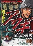 アカギ狂気の闘牌―闇に降り立った天才 (バンブー・コミックス)