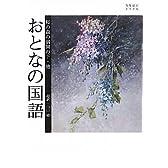 おとなの国語―桜の森の満開の下・他 (名作超訳エロチカ)