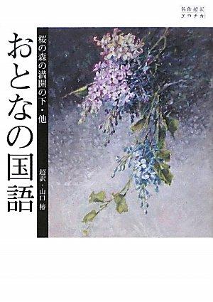 おとなの国語―桜の森の満開の下・他 (名作超訳エロチカ)の詳細を見る