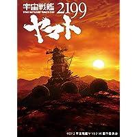 宇宙戦艦ヤマト2199 第一章(デジタルセル版)(映像特典付)