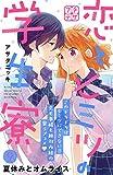 恋とヒミツの学生寮 プチデザ(9) (デザートコミックス)