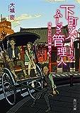 下町アパートのふしぎ管理人 浅草六区には神様がいる (角川文庫)